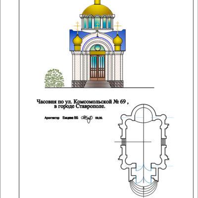 Чертеж и изображение часовни на улице Комсомольской от компании город мастеров