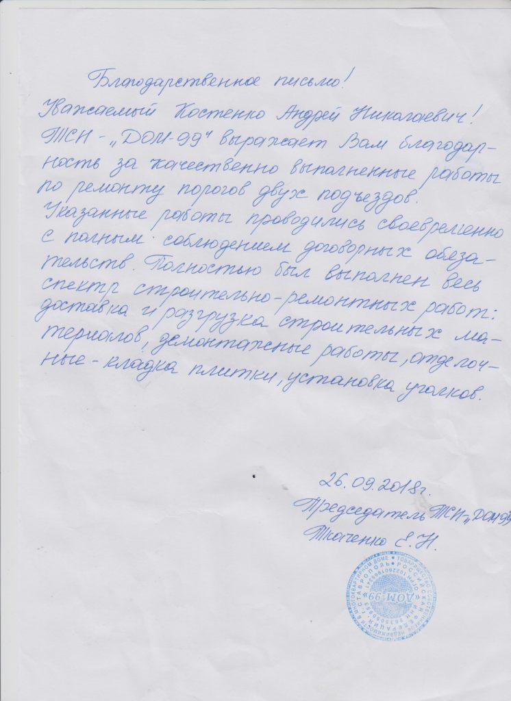 Город мастеров Ставрополь - строительные работы - отзыв