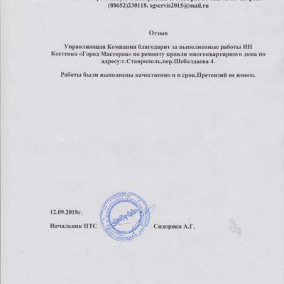 Строительные работы в Ставрополе заказать